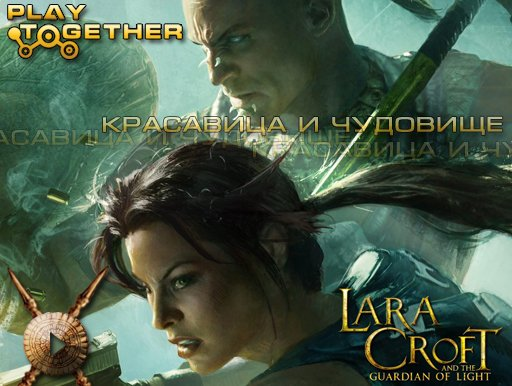 Play Together. Lara Croft