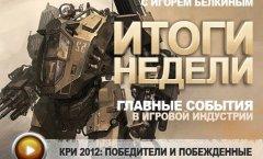 Итоги недели. Выпуск 7 - с Игорем Белкиным