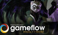 gameflow07
