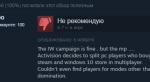 Activision убила CoD? В Infinite Warfare в Steam почти никто не играет - Изображение 4