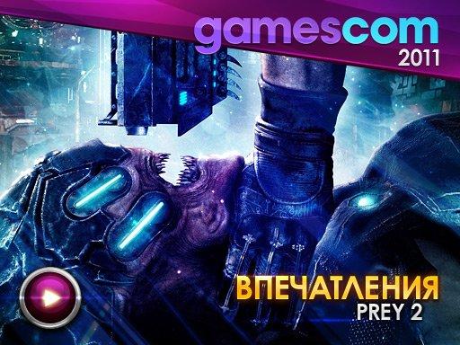 Дневники GamesCom-2011. Prey 2