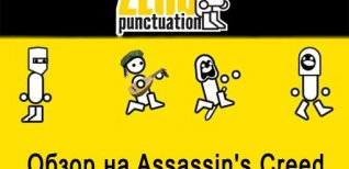 Assassin's Creed. Видео #2