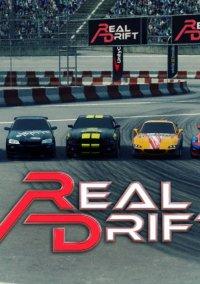 Обложка Real Drift