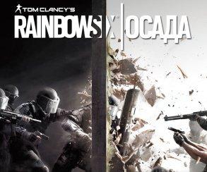Уцененная версия Rainbow Six: Siege позволит новичкам освоиться в игре