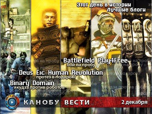 Канобу-вести (02.12.2010)