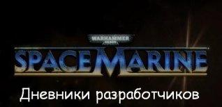 Warhammer 40,000: Space Marine. Видео #2