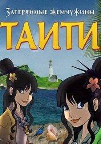 Обложка Затерянные жемчужины Таити