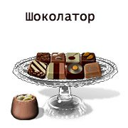 Обложка Шоколатор
