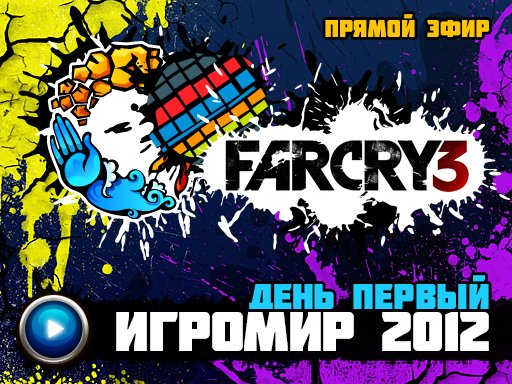 Игромир 2012. День 1. Far Cry 3.