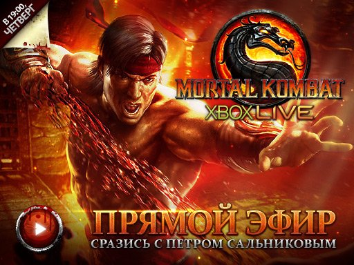 Запись прямого эфира Mortal Kombat: Петр Сальников против всех!