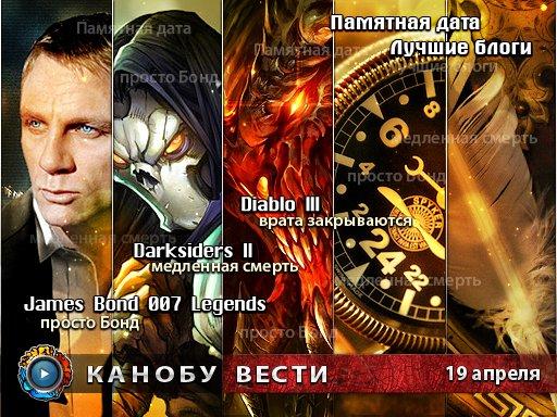 Канобу-вести (19.04.12)