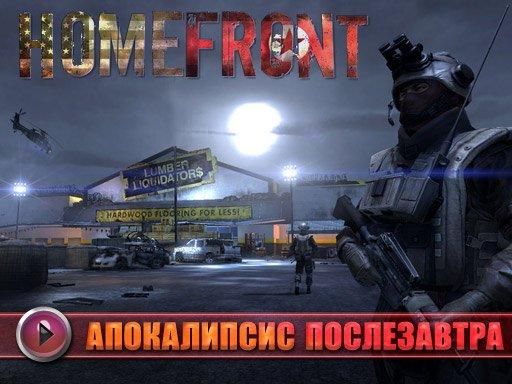 Homefront. Видеопревью
