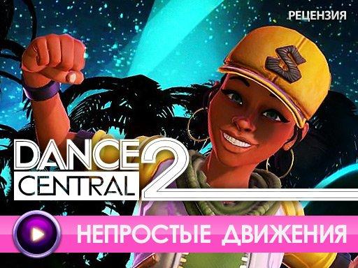 Dance Central 2 - Рецензия