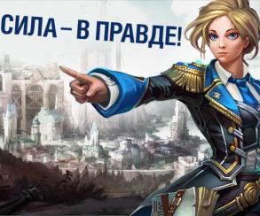 Наталья Поклонская стала образом персонажей Prime World