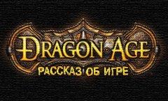 Dragon Age - Рассказ об игре