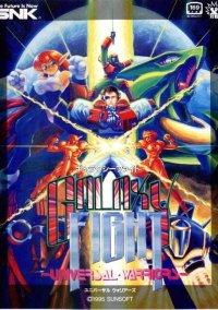 Обложка Galaxy Fight: Universal Warriors