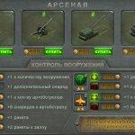 Скриншот Artillerists – Изображение 1