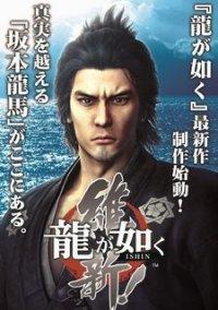 Обложка Yakuza Ishin