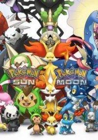 Обложка Pokémon Sun & Pokémon Moon