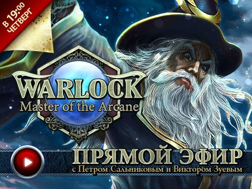 Warlock: Master of the Arcane. Прямой эфир