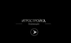 Игростройка. Выпуск 4. Простейшая анимация