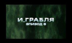 И_ГРАБЛЯ / Эпизод_6 / Teaser
