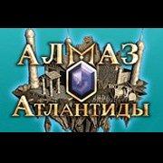 Алмаз Атлантиды – фото обложки игры