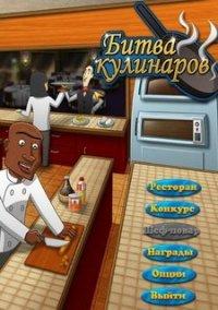 Обложка Битва кулинаров
