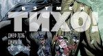 В России издали комикс Batman Hush - Изображение 1
