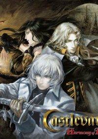 Обложка Castlevania: Harmony of Despair