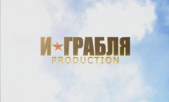 IL 2 \ И_ГРАБЛЯ Production Teaser
