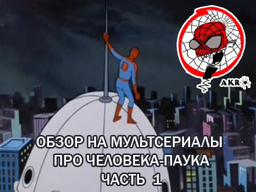 Обзор на мультсериалы про Человека-паука часть 1