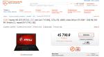 Как сэкономить 70 тысяч рублей на покупке техники. - Изображение 6