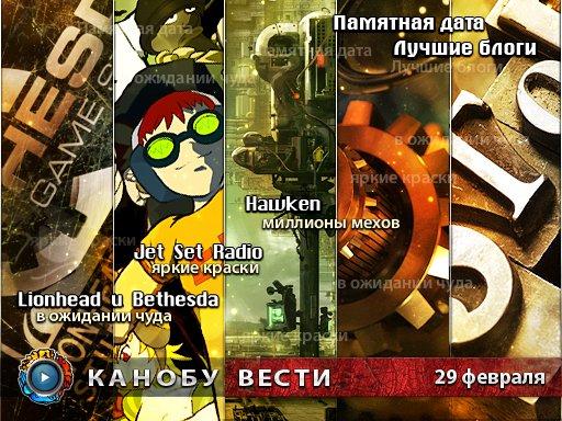 Канобу-вести (29.02.12)