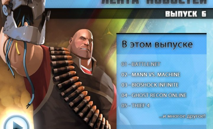 Лента Новостей - Выпуск 6
