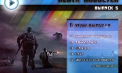 Лента Новостей - Выпуск 5