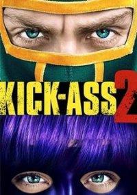 Обложка Kick-Ass 2