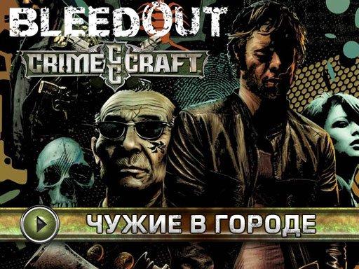 CrimeCraft: BleedOut. Рецензия