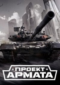 Обложка Armored Warfare: Проект Армата