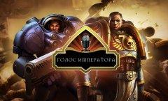 Подкаст «Голос Императора».Warhammer 40k против StarCraft