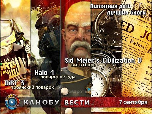 Канобу-вести (07.09.2011)