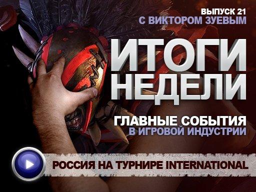 Итоги недели. Выпуск 21 - с Виктором Зуевым