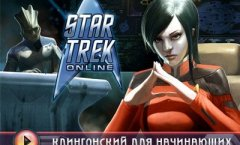 Star Trek Online. Видеорецензия