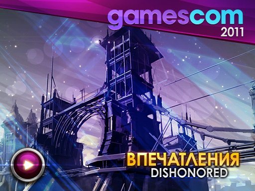 Дневники GamesCom-2011. Dishonored