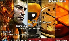 Канобу-вести (26.01.2012)