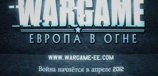 Wargame: Европа в огне. Видео #5