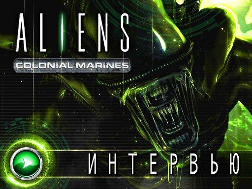 Aliens: Colonial Marines. Интервью с продюсером.