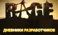 Rage. Дневники разработчиков (русские субтитры)