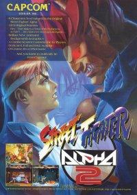 Обложка Street Fighter Alpha 2