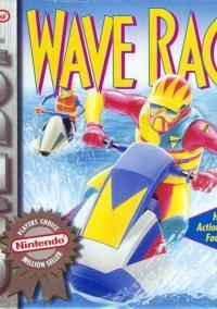 Обложка Wave Race